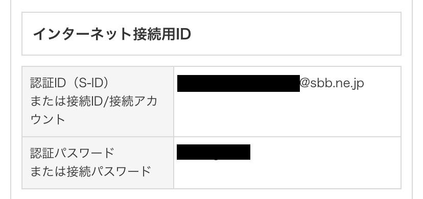 ソフトバンク光のPPPoE接続のユーザー名とパスワードの確認方法
