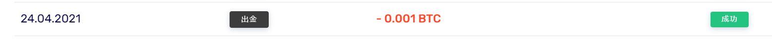 ノアコイン(NOAHP) TTMBANKに入金をしてAmazonで商品を購入してみた